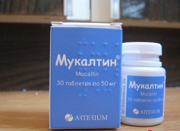 Можно ли принимать мукалтин во время беременности