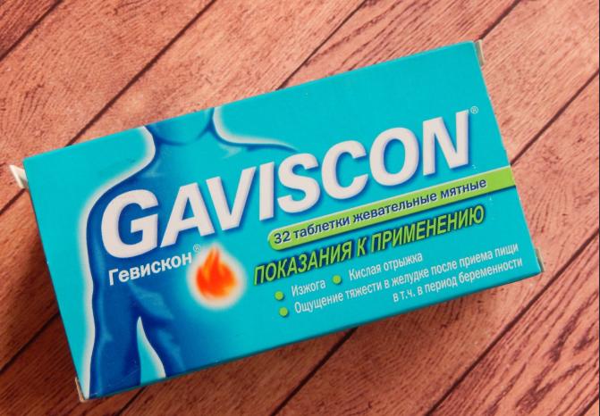 Можно пить гевискон при беременности